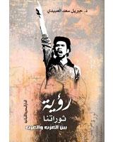 رؤية ثوراتنا بين العرب والغرب