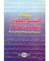 المسيح اليهودي ونهاية العالم  ...... الطبعة الثالثة