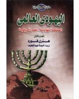 اليهودى العالمى الجزء الأول