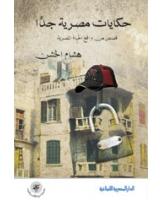 حكايات مصرية جداً