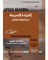 تعلم القراءة السريعة - S.R