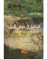 اسرائيل فى حوض النيل ... دراسة فى الاسترتجية الاسرائيلية