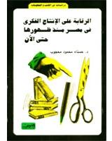 الرقابة على الإنتاج الفكرى فى مصر