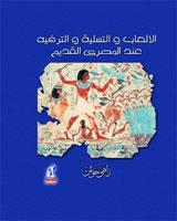 الألعاب والتسلية والترفيه عند المصري القديم - مجلد