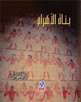 بناة الأهرام - مجلد