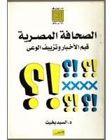الصحافة المصرية قيم الأخبار و تزييف الوعى