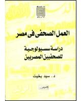 العمل الصحفى فى مصر - دراسة سسيولوجية للصحفيين المصريين