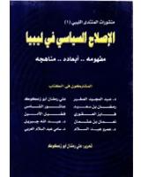 الاصلاح السياسى فى ليبيا (مفهومه - ابعاده - مناهجه) منشورات المنتدي الليبي (1)