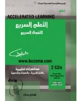 تعلم التعلم السريع - A.L
