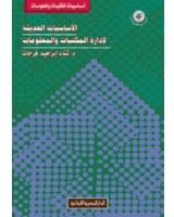 الأساسيات الحديثة لإدارة المكتبات والمعلومات