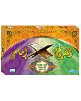 Quraan Emaamy - Nilco