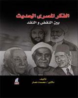 الفكر المصري الحديث بين النقض والنقد