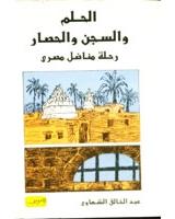 الحلم والسجن والحصار - رحلة مناضل مصرى