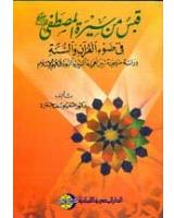 قبس من سيرة المصطفى صلى الله عليه و سلم فى ضوء القرآن و السنة