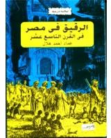 الرقيق فى مصر - فى القرن التاسع عشر