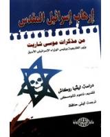 إرهاب إسرائيل المقدس من مذكرات موسي شاريت وزير الخارجية ورئيس الوزراء الاسرائيلي الاسبق