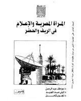 المرأة المصرية والإعلام فى الريف والحضر