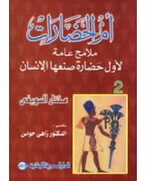 ام الحضارات ج2