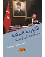 التجربة التركية ...من أتاتورك الى اردوغان