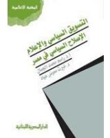 التسويق السياسي والإعلام : الإصلاح السياسي فى مصر