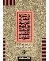 دائرة المعارف العربية فى علوم الكتب والمكتبات جزء 19
