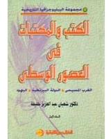 الكتب و المكتبات فى العصور الوسطى : الشرق المسلم - الشرق الاقصى