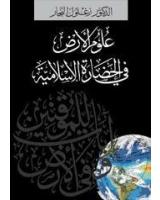 علوم الارض فى الحضارة الاسلامية