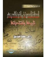 الصحافة المصرية في القرن التاسع عشر(تاريخها وافتتاحياتها)