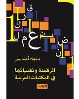 الرقمنة وتقنيتها فى المكتبات العربية