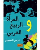 المرأة والربيع العربى