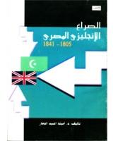 الصراع الانجليزى المصرى 1805 - 1841