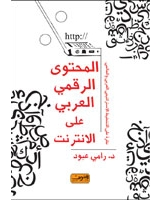 المحتوى الرقمى العربى على الانترنت ... نظرة علي التخطيط الاستراتيجى العربى والعالمى