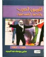 القوميون العرب والقضية الفلسطينية 1949-1967