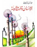 الانسان و تلوث البيئة