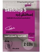 تعلم Sketch Up 5