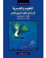التعليم والحرية - قراءات فى المشهد التربوي المعاصر