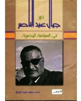دور جمال عبدالناصر فى السياسة المصرية