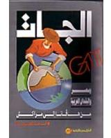 الجات و مصر و البلدان العربية من هافانا الى مراكش (1947-1994)