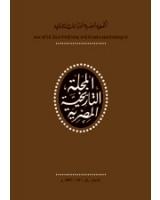 المجلة التاريخية المصرية العدد 45