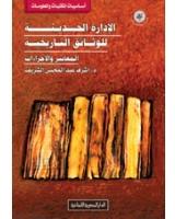الإدارة الحديثة للوثائق التاريخية - المعايير والإجراءات