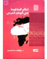إعلام المقاومة فى الوطن العربى