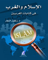 الإسلام والغرب في كتابات الغربيين