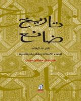 تاريخ ضائع التراث الخالد لعلماء الإسلام ومفكريه وفنانيه