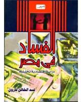 الفساد فى مصر دراسة اقتصادية تحليلة