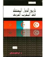 تاريخ الدول المستقلة فى المغرب العربى