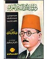 دراسات فى الشعر العربى