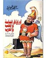 اوراق فى السياسة و الحب و الحرب : ثلاثون كتابا اثارت الرأى العام فى مصر