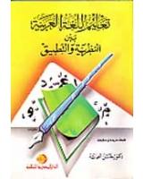 تعليم اللغة العربية بين النظرية و التطبيق