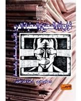 تراجع أداء الصحفين والصحفيات العرب - الأسباب والمظاهر والمخاطر