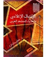 الإتصال الإعلامى وتحديث المجتمع العربي